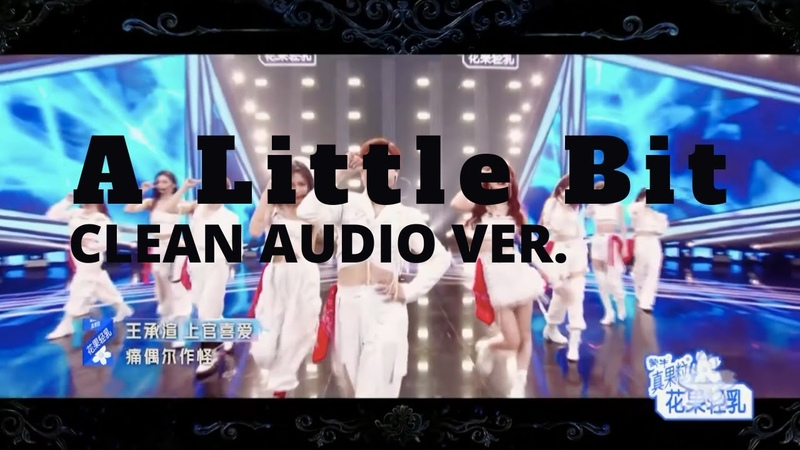 《A Little Bit》舞台纯享 Youth with You 2 Finale Clean Audio Ver