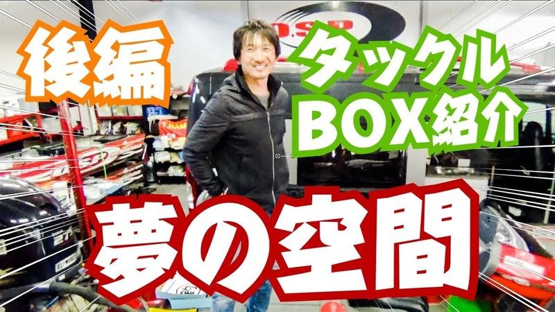 俺のバスフィッシングの夢の空間!並木敏成さんのタックルBOXの中身全部見せます!後編