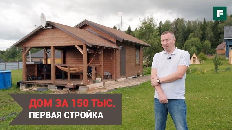 Мини дом за 150 тыс для ПМЖ бюджетная стройка своими руками FORUMHOUSE