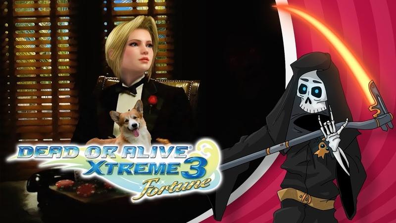 Что такое Dead or Alive xtreme 3 бесполезное мнение