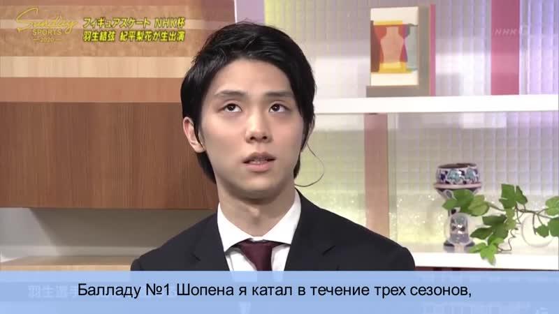 191124 Hanyu Yuzuru NHK Interview (RUS SUBS)