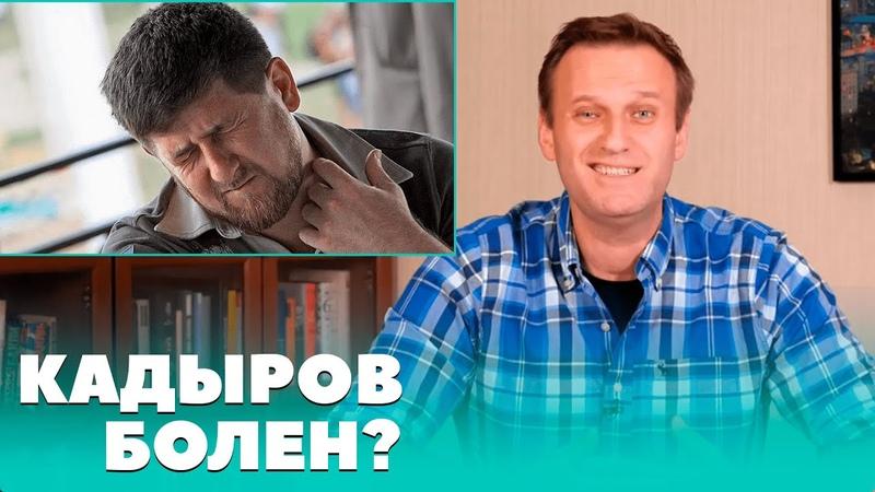 Навальный о положении дел в Чечне и Рамзане Кадырове