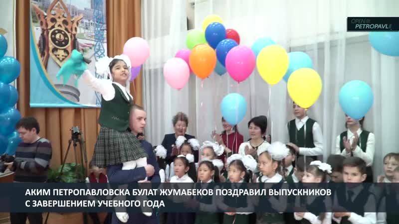Петропавл қ. әкімі мектеп түлектерін оқу жылының аяқталуымен құттықтады.