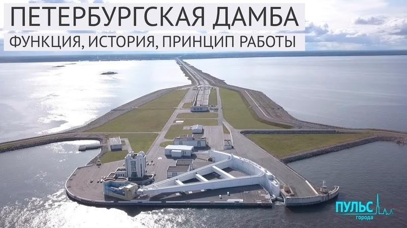 Петербургская дамба функция история принцип работы