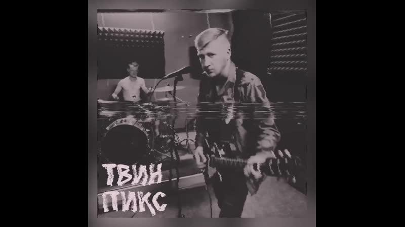 Твин Пикс Promo EP 2021