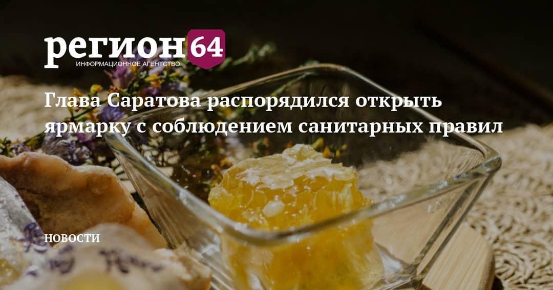 На Театральной площади Саратова откроется медовая ярмарка. Обязательное условие - соблюдение санитарных правил