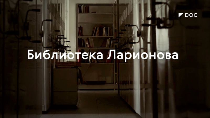 Библиотека художника Михаила Ларионова TretyakovDOC