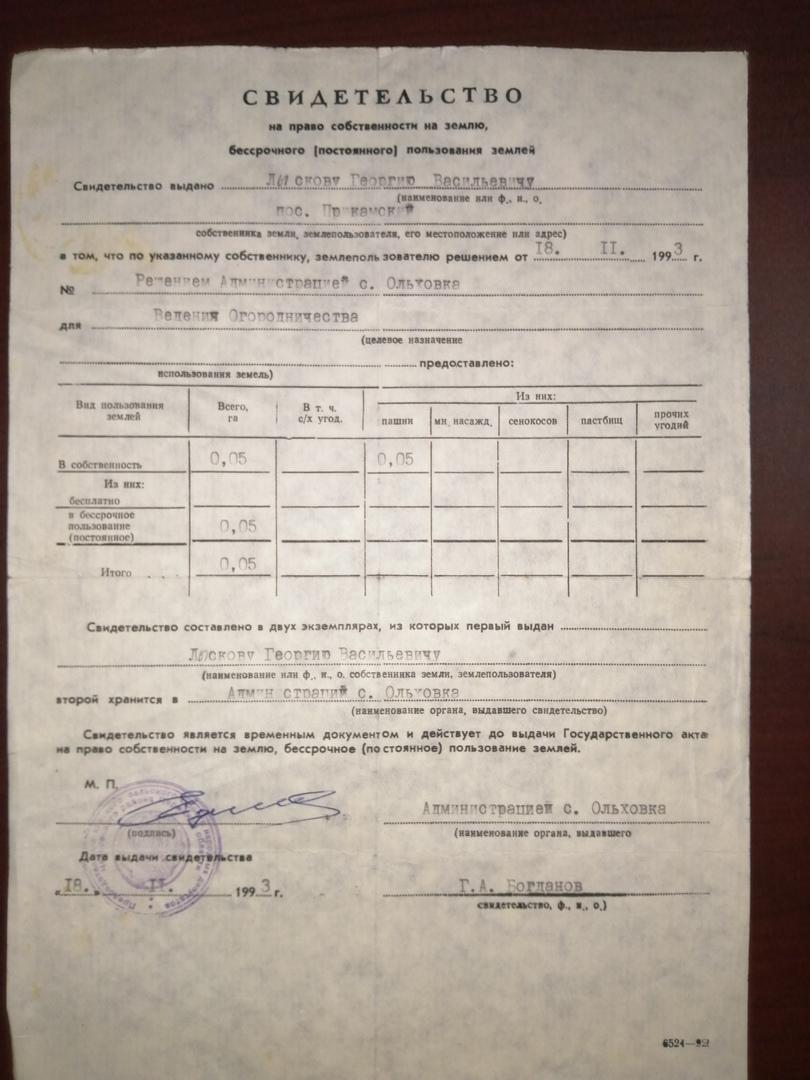 Свидетельство о собственности 1993 год, Чайковский, 2020 год