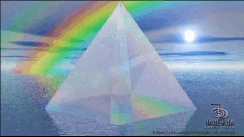 Медитация ПИРАМИДА ВОЗНЕСЕНИЯ в потоке энергии Вознесение 999