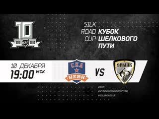 СКА-Нева  (Санкт-Петербург) - Ермак (Ангарск)