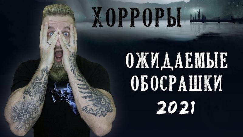 Главное НЕ ОБОСР@ТЬСЯ! ТОП-6 ожидаемых хорроров 2021 года! Гайд как построить кирпичный завод
