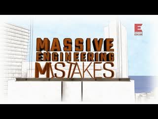 Масштабные инженерные ошибки 10 серия / Massive engineering mistakes