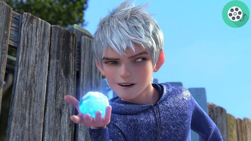 А кто это такой Ледяной Джек Да никто дорогой Это всё выдумки Хранители снов 2012 год м
