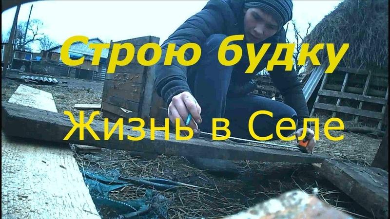 Пропала Индюшка нашел яйцо Делаю будку для Собаки Жизнь в Селе