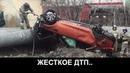 Жесткое ДТП с участием 5 машин и прицепа на 50 лет ВЛКСМ и Горького