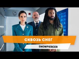 Сквозь снег | Snowpiercer   русский трейлер сериала 2020