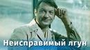 Неисправимый лгун комедия, реж. Вилен Азаров, 1973 г.