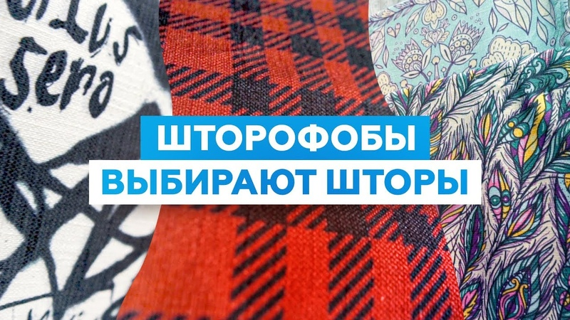 Выбираем текстиль и вписываем его в интерьер