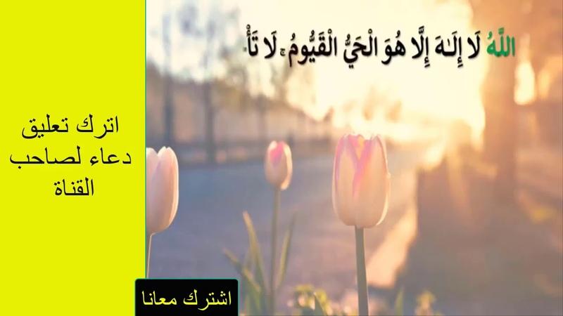 أذكار الصباح للتحصين وجلب الرزق باذن الله 1