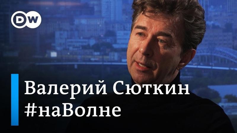 О стилягах в СССР любви к музыке жизни в России наградах и званиях Валерий Сюткин наВолне