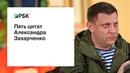 Пять цитат Александра Захарченко