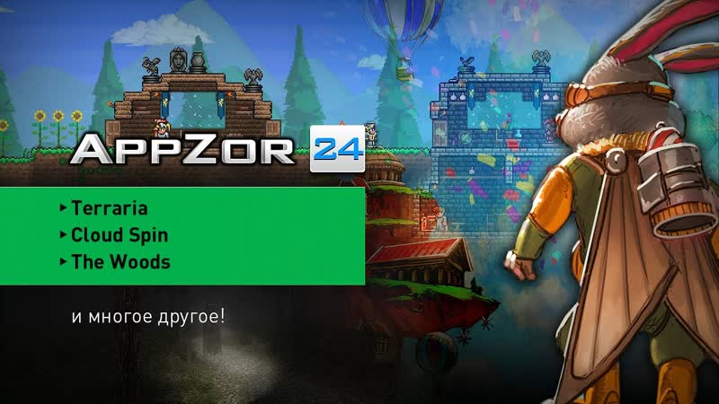 [StopGame.Ru] AppZor №24 [Мобильные игры] - Terraria, Cloud Spin, The Woods, Свет HD, Puddle