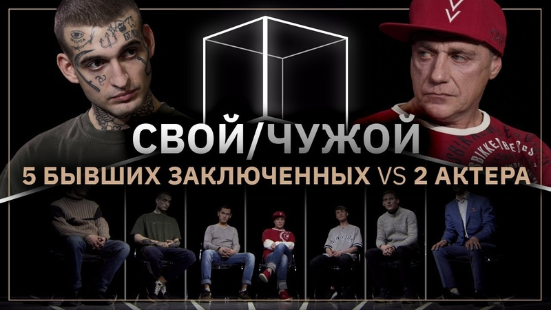 Свой Чужой Кто не был в тюрьме КУБ