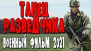 Русский фильм военный 2020-2021 ТАНЕЦ РАЗВЕДЧИКА новинка