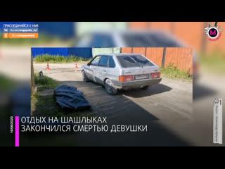 Мегаполис - Смерть на шашлыках - Нижневартовск