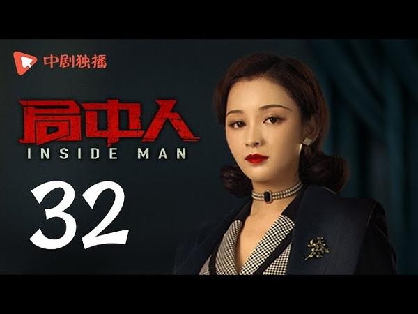 局中人 32(潘粤明、张一山、王瑞子、王一菲 领衔主演)