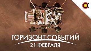 Марсианский робот ЗАМЕРЗАЕТ, Посадка Perseverance, Лёд на экваторе Марса: КосмоДайджест#99