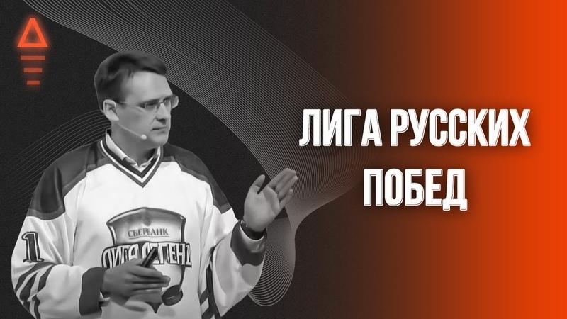 Лига Легенд и ответственность за свою семью жизнь и будущее Михаил Федоренко 16