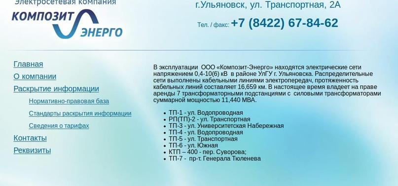 Стоимость киловатта в Ульяновске выше чем в Саратове. Будем судиться?, изображение №1