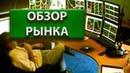 Аналитика Форекс, Московской биржи и рынка США на 19.10.2020. Внутридневная сезонность