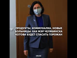Продукты, коммуналка, новые больницы: как мэр Челябинска Котова будет спасать горожан