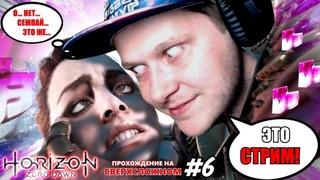 [HORIZON Zero Dawn]#6 | PS4 | Прохождение на сверхсложном. Оновной кв и дополнение Frozen Wilds