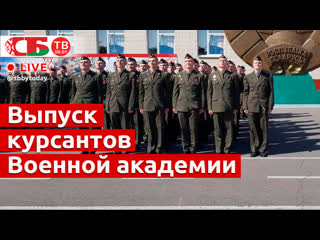 Выпуск-2020 курсантов Военной академии Беларуси | ПРЯМОЙ ЭФИР