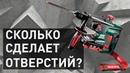 Тест-обзор перфоратор METABO KHA 18 LTX35 | Сколько сделает отверстий на одной батарее?