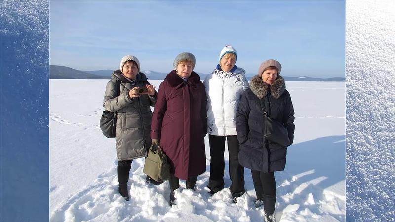 НАШ РЕТРИТ на озере Тургояк 11 14 ФЕВРАЛЯ 2020г