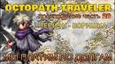ВОР В ЗАКОНЕ ИСТОРИЯ ТЕРИОНА Часть 20 Lets Play OCTOPATH TRAVELER Полное Прохождение