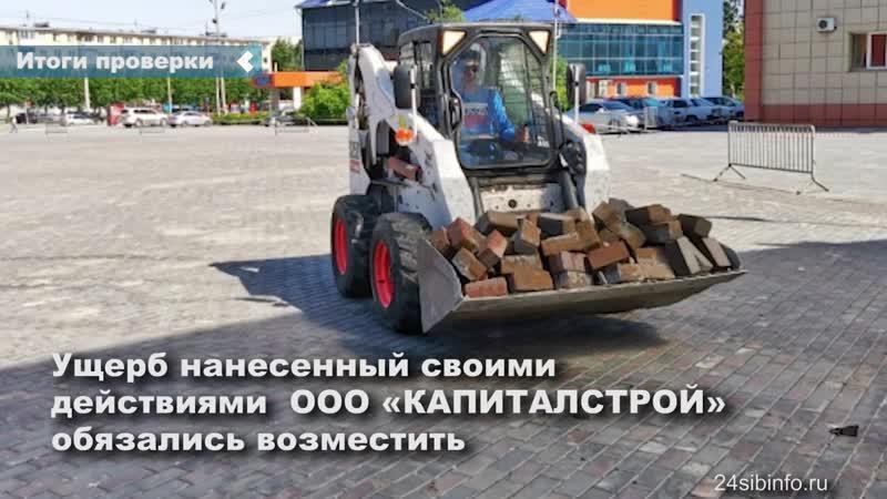 Подрядчик допустивший воровство брусчатки с площади ГорДК высказал сожаления о случившемся
