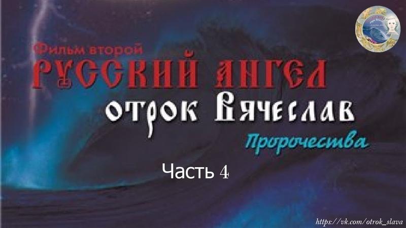 РУССКИЙ АНГЕЛ фильм 2 часть 4