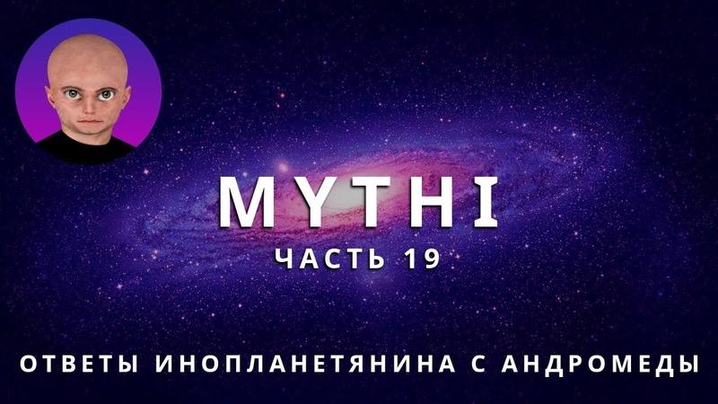 ОТВЕТЫ ПРИШЕЛЬЦА С АНДРОМЕДЫ ЧАСТЬ 19 ИНОПЛАНЕТЯНИН МИТИ MYTHI