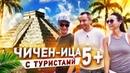 Чичен Ица 5 с туристами Лилей и Женей!