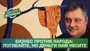 Бизнес против народа: погибайте, но деньги нам несите (Дмитрий Евстафьев)