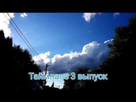 Таймлапс 3 выпуск