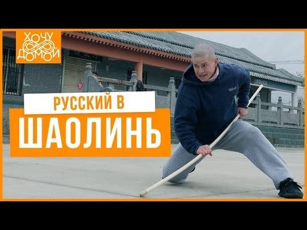 Русский в Шаолинь Постиг мудрость и кунг фу в 30 лет