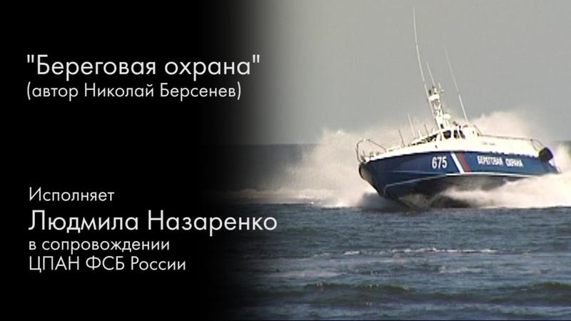 Береговая охрана 2014 год