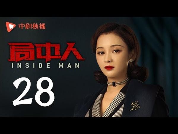 局中人 28(潘粤明、张一山、王瑞子、王一菲 领衔主演)
