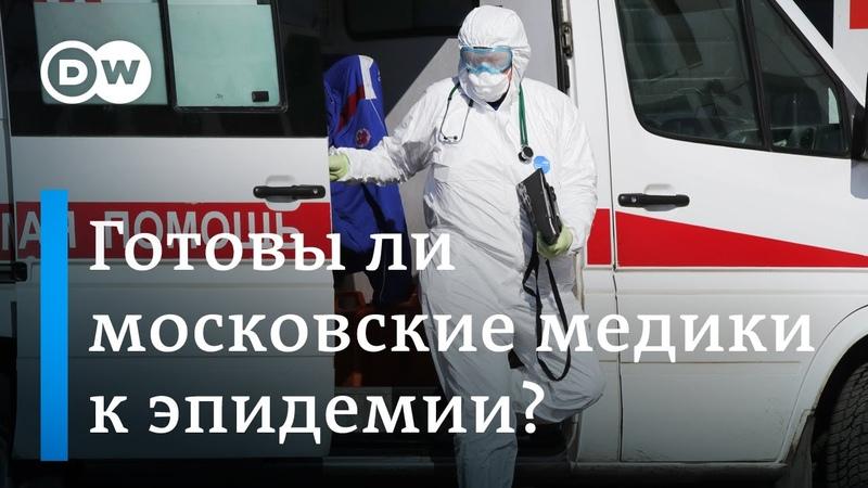 Коронавирус в РФ: для зараженных переоборудовали кардиоцентр НИИ скорой помощи им. Склифосовского